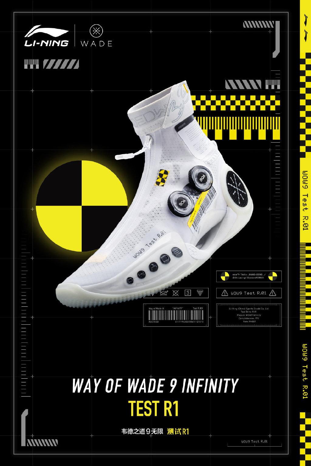 李宁,韦德之道 9,发售  透明鞋面太帅了吧!「测试版」韦德之道 9 曝光!即将市售!