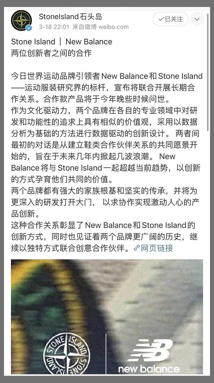 Stone Island,New Balance  吊足胃口!石头岛 x New Balance 实物细节曝光!