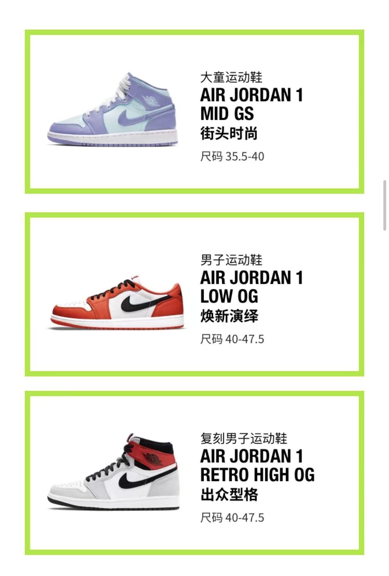 Nike,AirJordan,Dunk,Stussy,AP  Nike APP 今晚开启!Air Jordan、Dunk 全都有!十几双狠鞋轮番登场!