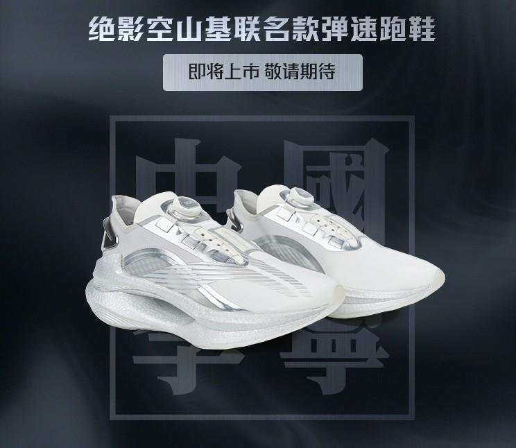 中国李宁,空山基,绝影  明日花都爱的「中国李宁 x 空山基」又来了!还有神秘鞋款!
