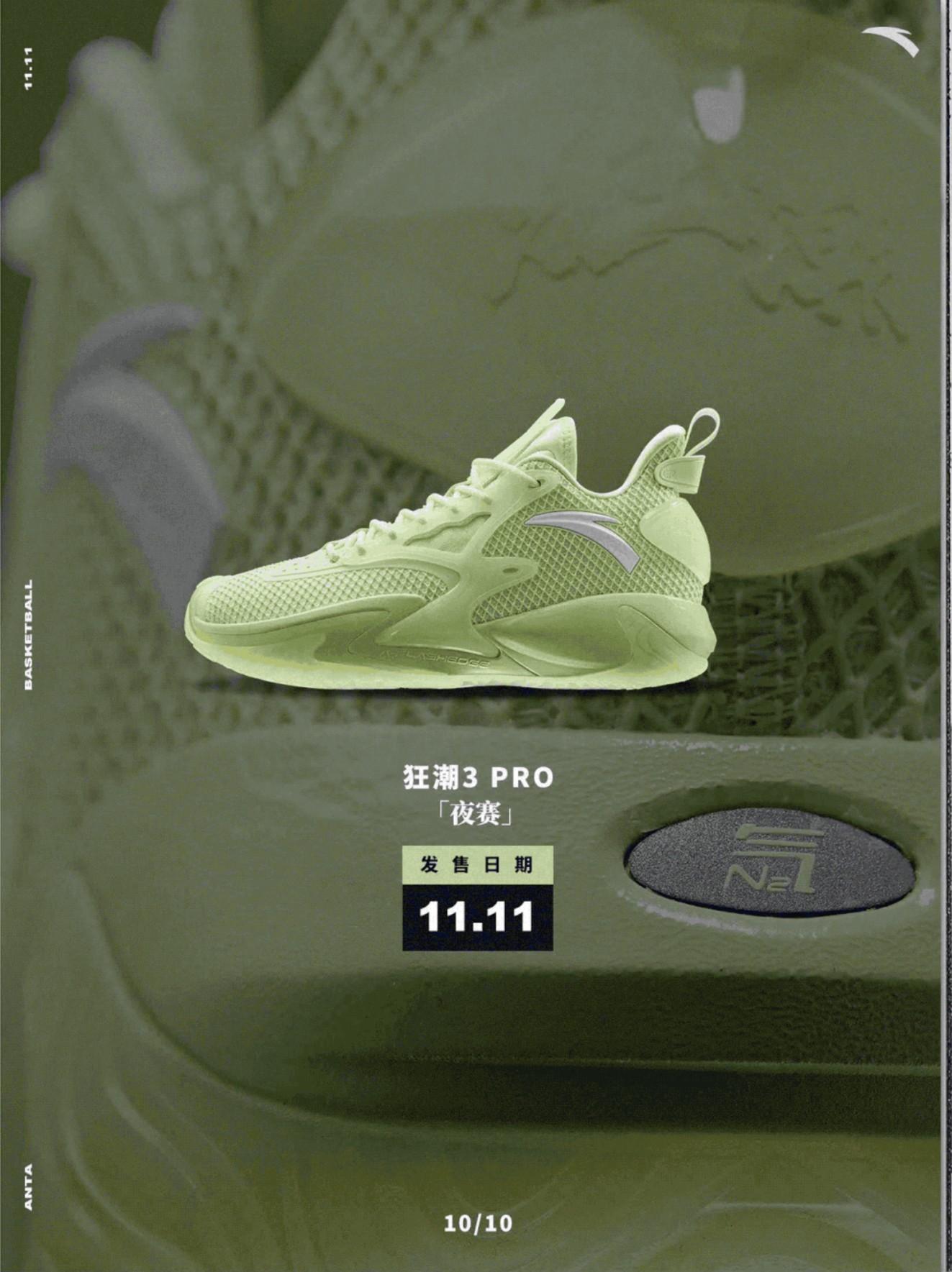 安踏,KT6,KT7,KT1,水花 3,发售  十款重磅新鞋!安踏近期新品集中曝光!KT1 升级回归!